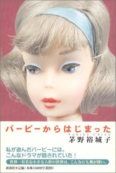 Photo1: Barbie doll book Japanese exclusive from Japan (1)