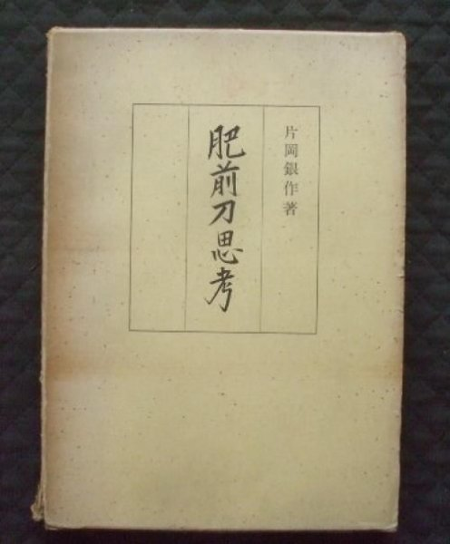 Photo1: Japanese vintage book - Hizen sword katana (1)