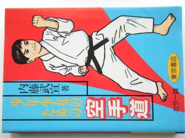 Photo1: Japanese Martial Arts Book - Karate for boys and girls (1)
