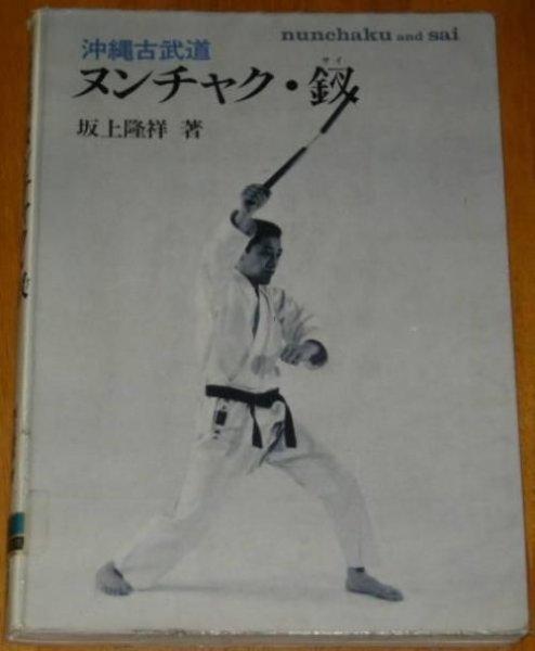 Photo1: Japanese vintage book - Nunchaku, sai - Okinawa Kobudo (1983) SAKAGAMI RYUSYO (1)