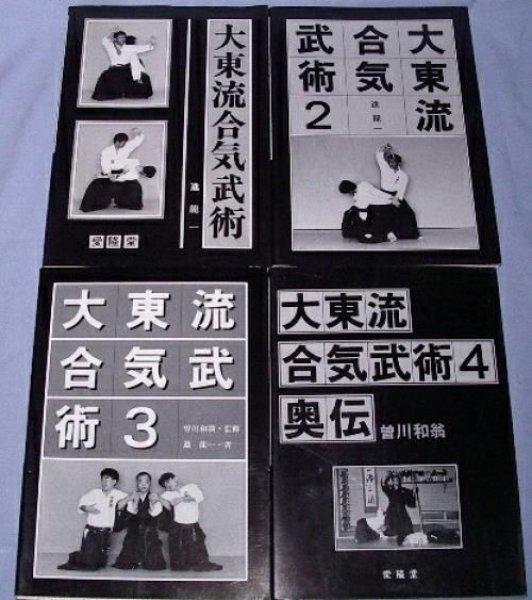 Photo1: Japanese Martial Arts Book - Daito-ryu Aiki-Bujutsu 4 volume complete sets (1)