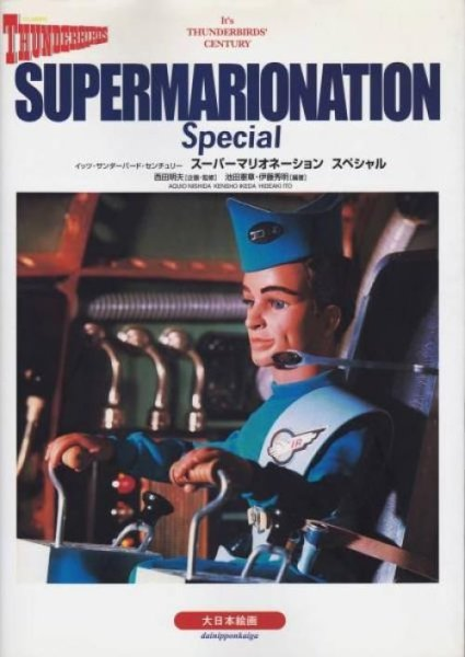 Photo1: Japanese Book - SuperMarioNation Special - It's Thunderbirds Century (1)