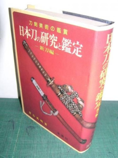 Photo1: Japanese vintage book - Identified as a study of Japanese sword KATANA (1980) (1)