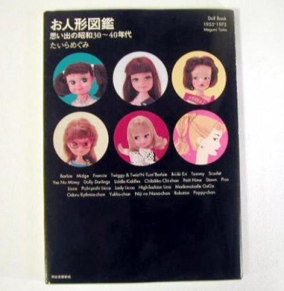 Photo1: Barbie Francie Midge Tammy Lady Licca Lina 1955-1975 Japan Doll Book (1)