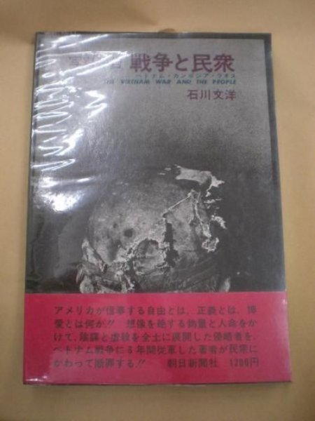 Photo1: BUNYO ISHIKAWA - People and war - photo report Vietnam, Cambodia and Laos 1971 (1)