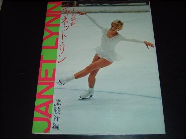 Photo1: Japanese vintage book - Janet Lynn - fairy on ice (1972) (1)