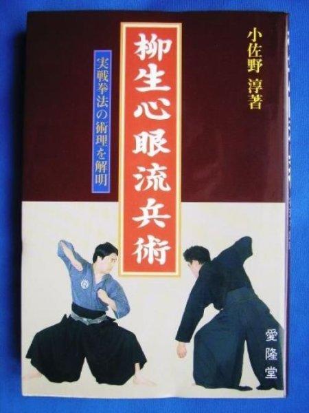 Photo1: Japanese Martial Arts Book - Yagyu Shingan-ryu (1)