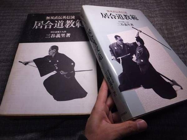 Photo1: Japanese vintage book - Muso Jikiden Eishin-ryu Iaido Kyohan (1982) (1)