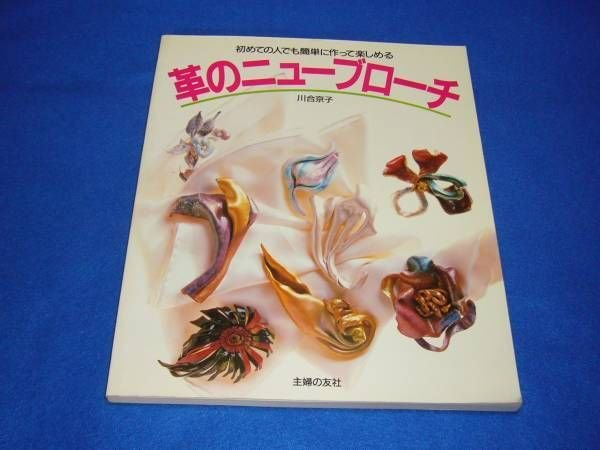 Photo1: Japan photo book - New brooch of leather Handmade Craft Book 1986 (1)