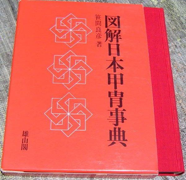 Photo1: Illustrated Encyclopedia of Japanese armor photobook - Yoshihiko Sasama 【USED】 (1)
