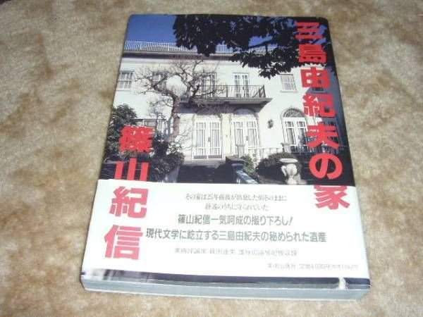 Photo1: Kishin Shinoyama - The House of Yukio Mishima - Photo Book 1995 (1)
