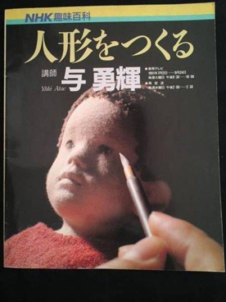 Photo1: MAKING DOLLS YUKI ATAE HOW TO MAKE DOLLS BOOK (1)