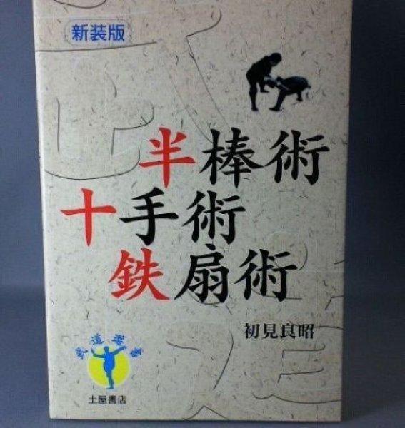Photo1: Hanbojutsu Juttejutsu Tessenjutsu special edition USED - MASAAKI HATSUMI - ninja (1)