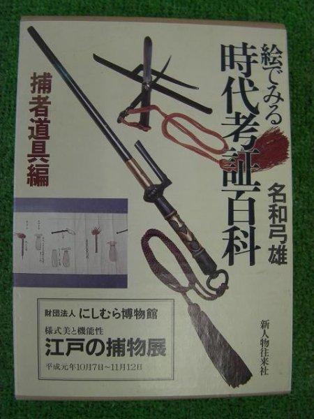 Photo1: E de miru jidai kosho hyakka: Torimono dogu hen Yumio Nawa Kusarigama (1)