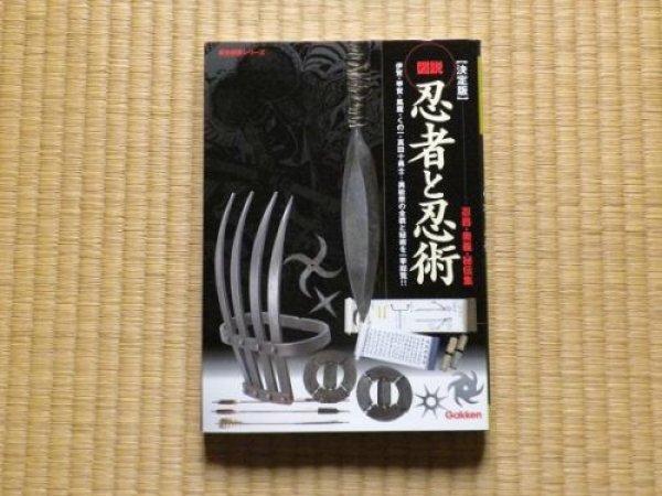 Photo1: Japanese Ninja Ninjutsu Book - Illustrated Ninjutsu and Ninja (1)