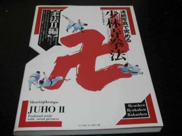 Photo1: Shorinji Kempo Illustration Photo Book - sequence photographs JUHO 2 (1)
