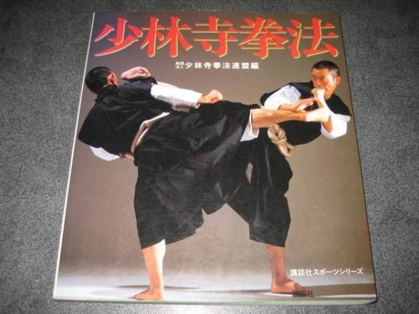 Photo1: Shorinji Kempo Illustration Photo Book - by Doshin So (1)
