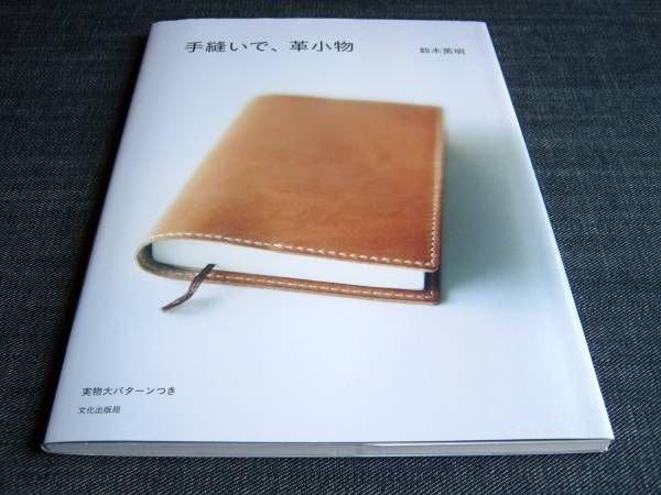 Photo1: Japanese Leather Work Handmade Craft Pattern Book - hand stitch (1)