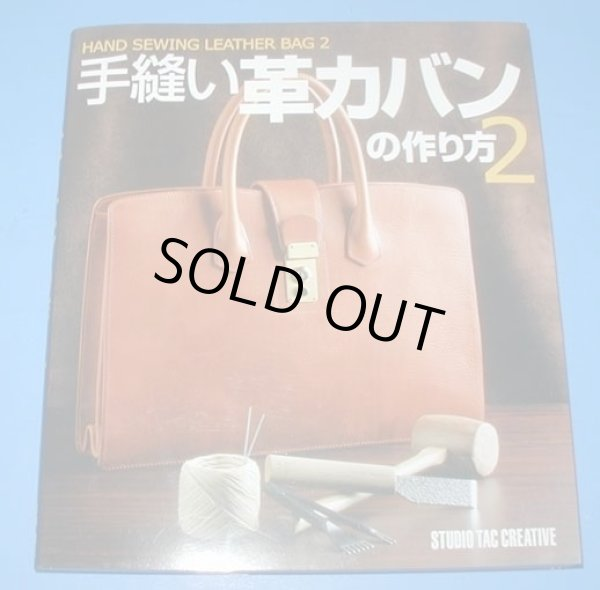 Photo1: Japanese Leather Work Craft Pattern Book - How to make hand-sewn leather bags 2 (1)