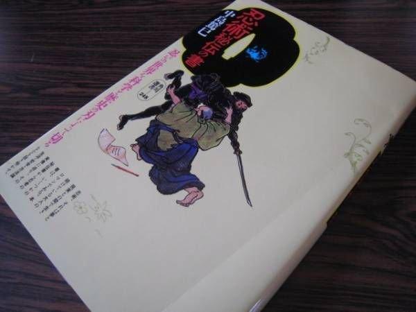 Photo1: Japanese Ninja Ninjutsu Book - Book of Ninjutsu secret (1)