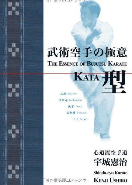Photo1: The Essence of Bujutsu Karate, Kata KENJI USHIRO Shindo-ryu Karate Martial Arts (1)