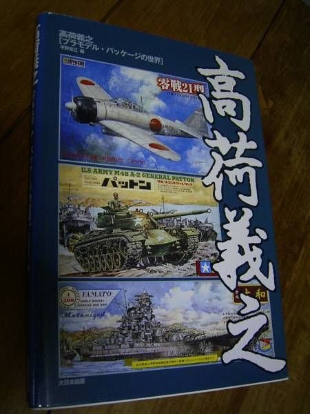 Photo1: Takani Yoshiyuki The World of Plastic Model Package Collection of Box Art book (1)