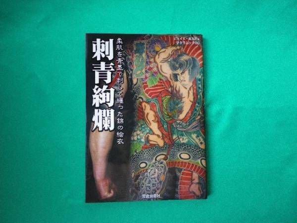 Photo1: Japanese IREZUMI TATTOO book - Tattoo gorgeousness (1)