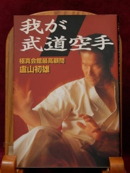 Photo1: Japanese Martial Arts Book - Our budo karate of HATSUO ROYAMA (1)
