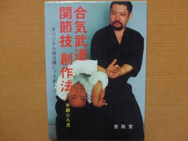 Photo1: Aikido grappling creative method - the original technique can make anyone (1)