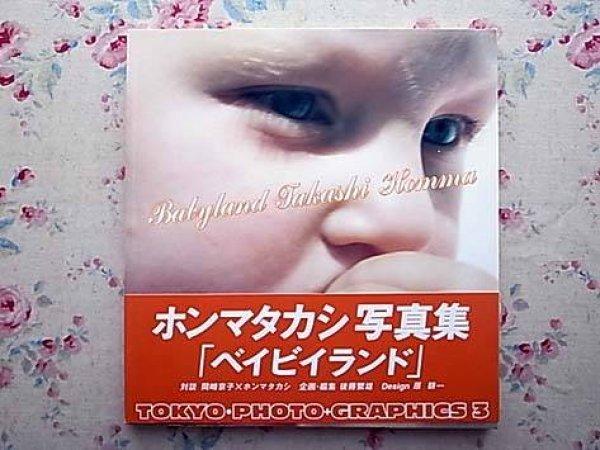 Photo1: Japanese Book - Takashi Honma Babyland (1)