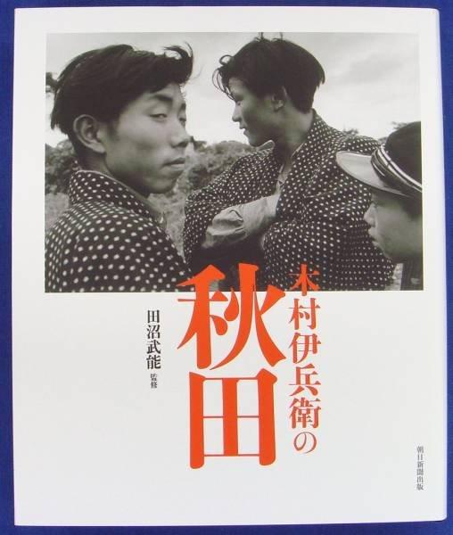Photo1: Japanese Book - Akita Kimura Ihei (1)