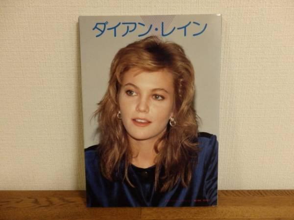 Photo1: Japanese Book - Diane Lane 1989 (1)