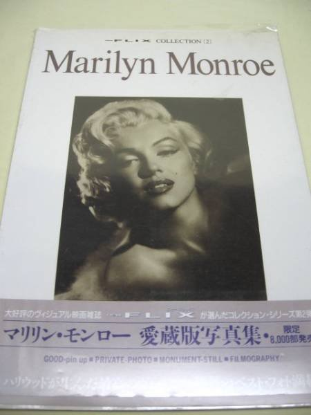 Photo1: japanese edition Marilyn Monroe photo book - Collection of photographs for treasuring (1)