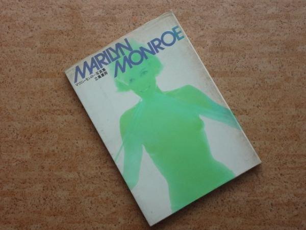Photo1: japanese edition Marilyn Monroe photo book - 1973 (1)