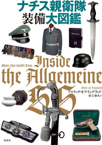 Photo1: japanese edition war photo book - Schutzstaffel Equipment illustrated book (1)