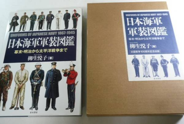 Photo1: japanese edition war photo book - uniforms of japanese navy 1867 - 1945 (1)