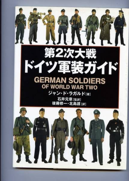 Photo1: japanese edition war photo book - GERMAN SOLDIERS UNIFORM of WW2 (1)