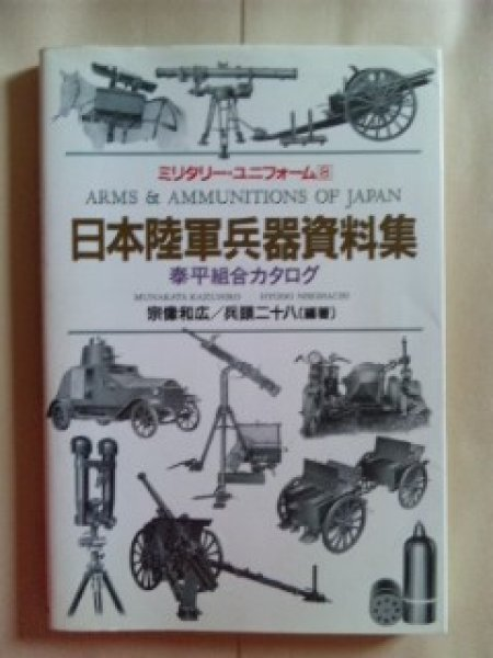 Photo1: japanese edition war photo book - ARMS & AMMUNITIONS OF JAPAN (1)