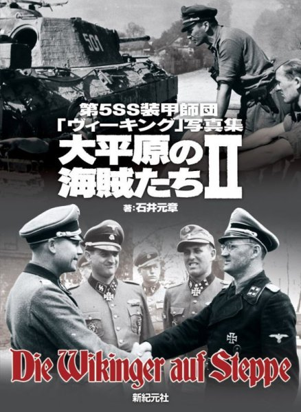 Photo1: japanese edition war photo book - 5th SS Panzer Division Wiking vol.2 (1)