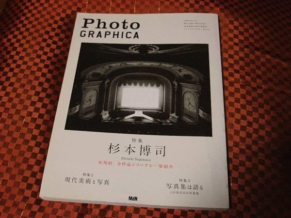 Photo1: japanese edition photo book - HIROSHI SUGIMOTO: Photo GRAPHICA (1)