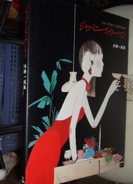 Photo1: japanese edition picture book of SEIICHI HAYASHI - Japanese Woman - new edition 1989 (1)