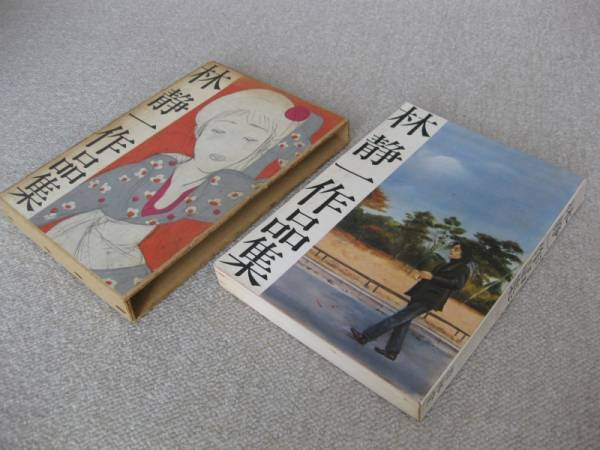 Photo1: japanese edition picture book of SEIICHI HAYASHI - miscellany (1)