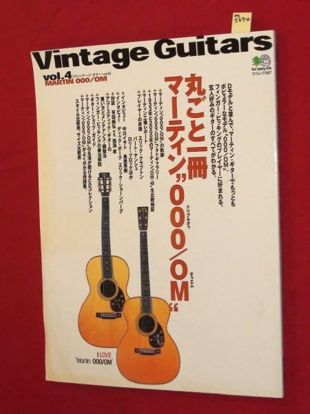 Photo1: japanese edition photo book of The VINTAGE GUITAR vol.4  - I love MARTIN 000/OM (1)