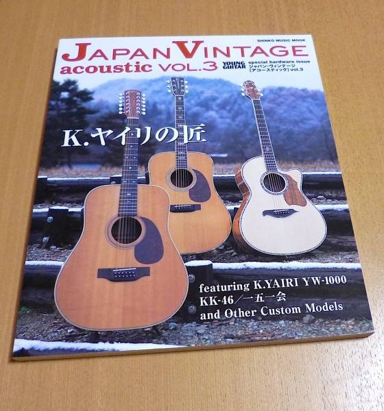 Photo1: japanese edition photo book of The VINTAGE GUITAR  - Japan vintage acoustic vol.3◆featuring K.YAIRI YW-1000, KK-46 (1)