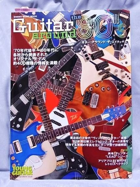 Photo1: japanese edition photo book of The VINTAGE GUITAR  - Guitar around the 80's (1)