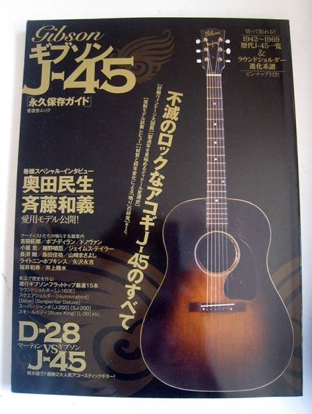 Photo1: japanese edition photo book of The VINTAGE GUITAR  - featuring GIBSON J-45 (1)