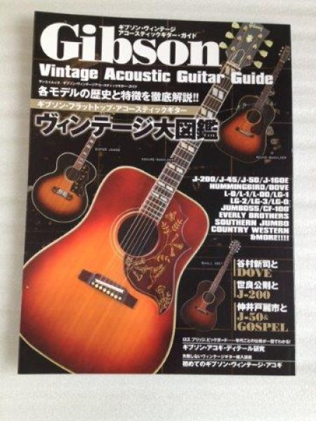 Photo1: japanese edition photo book of The VINTAGE GUITAR  - GIBSON VINTAGE ACOUSTIC GUITAR GUIDE (1)