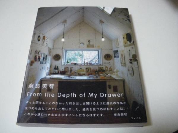 Photo1: Japanese YOSHITOMO NARA Works Book  - From the Depth of My Drawer (1)