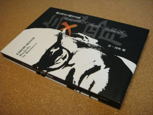 Photo1: Japanese EIKOH HOSOE Works Book  - Kikotsu ware-ra ga chichi , ware-ra ga sofu (1)