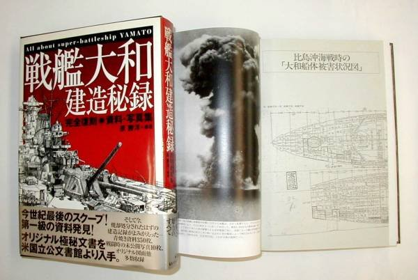 "Photo1: Japanese Battleship ""Yamato"" photo book - Katsuhiro Hara Works -  Collection of battleship Yamato building confidential record - perfection reproduction document, photographs (1)"